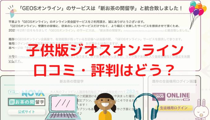 ジオスオンラインの口コミ評判