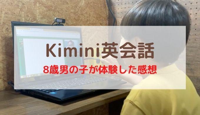 Kimini英会話を8歳男の子が体験したので口コミ