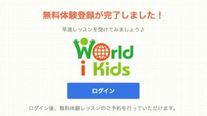 ワールドアイキッズ無料会員登録方法