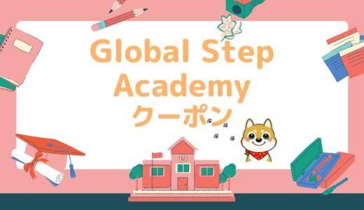 【2021年最新】グローバルステップアカデミーの紹介クーポンコードまとめ