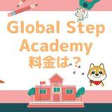 グローバルステップアカデミーの料金