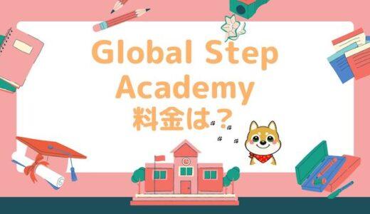 【裏ワザ】グローバルステップアカデミーの料金は?激安にする方法も!