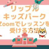 リップルキッズパークのZoomを使ったレッスン