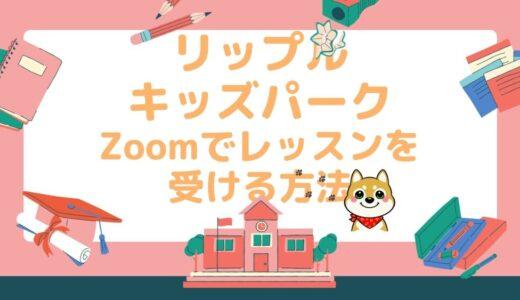 【徹底解説】Zoomでリップルキッズパークのレッスンを受ける方法は?