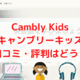 Cambly Kidsの口コミ評判