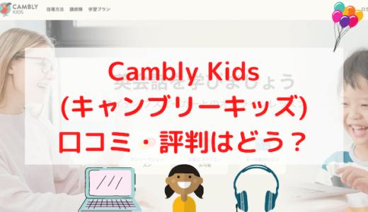【Cambly Kids(キャンブリーキッズ)の口コミは?】英検1級持ちが徹底調査!