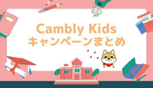 【2021年5月最新】Cambly Kidsのキャンペーンコード情報