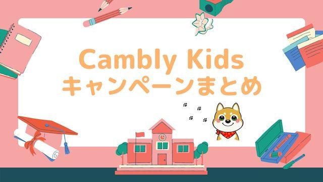 Cambly Kids キャンペーンまとめ