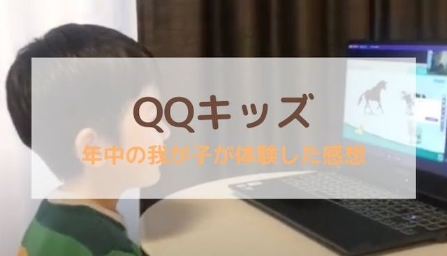 QQキッズの口コミ・評判