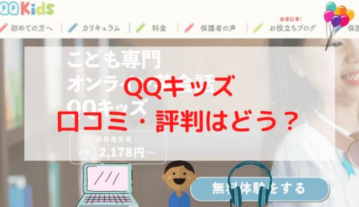 【QQキッズの口コミは?】TOEIC950点と元ベビーシッターが徹底解説!