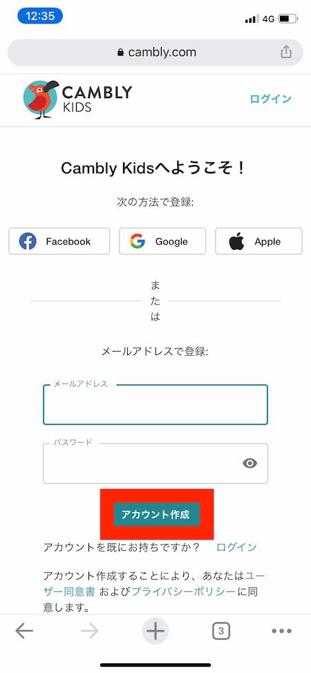 キャンブリーキッズ会員登録3