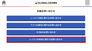 グローバルクラウンの退会・休会方法2