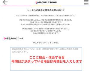 グローバルクラウンの退会・休会方法3
