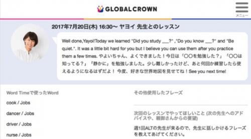 グローバルクラウンのレッスン履歴