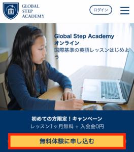 グローバルステップアカデミーのクーポン