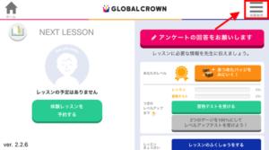 グローバルクラウンの退会・休会方法4