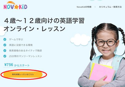 novakid-体験レッスンの始め方1