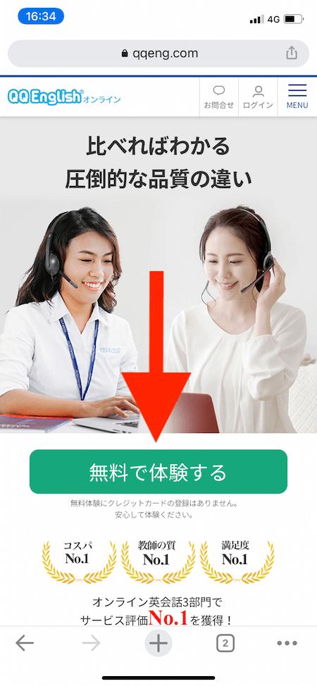 QQキッズの無料会員登録と体験レッスン1