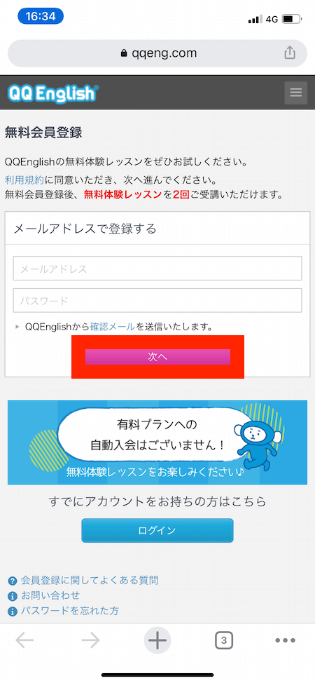 QQキッズの無料会員登録と体験レッスン2