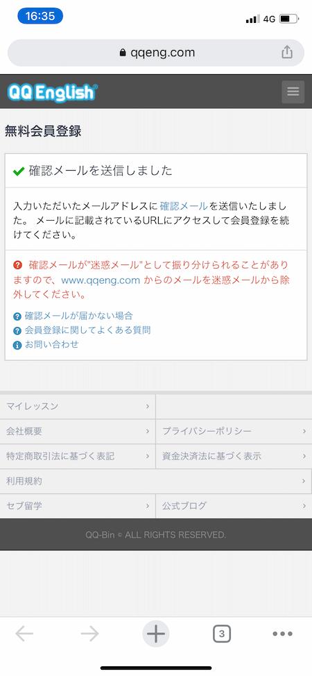 QQキッズの無料会員登録と体験レッスン3