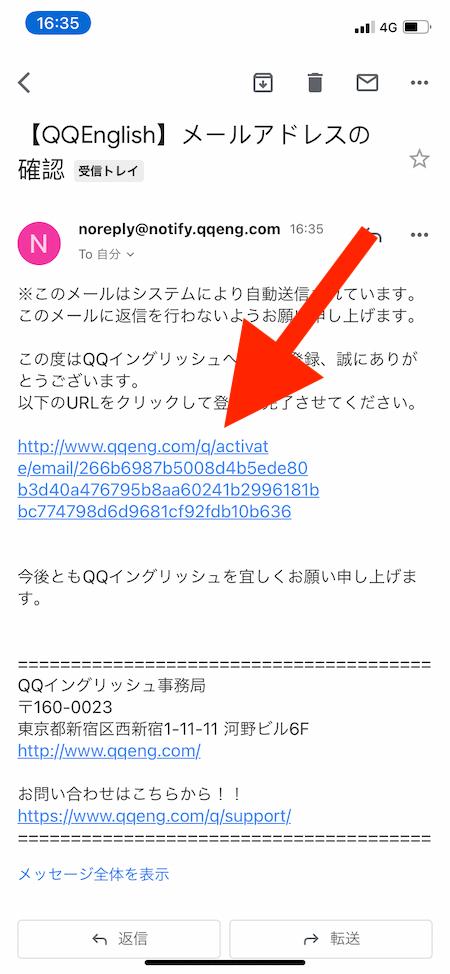 QQキッズの無料会員登録と体験レッスン4