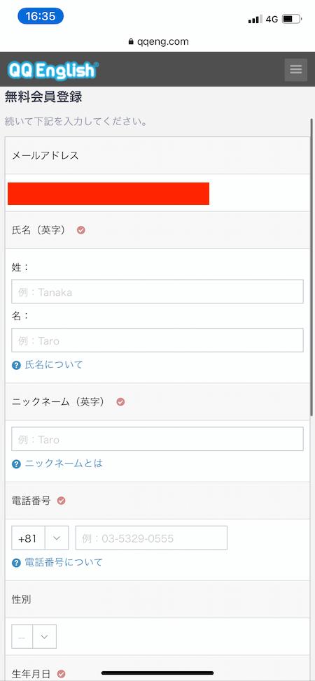 QQキッズの無料会員登録と体験レッスン5