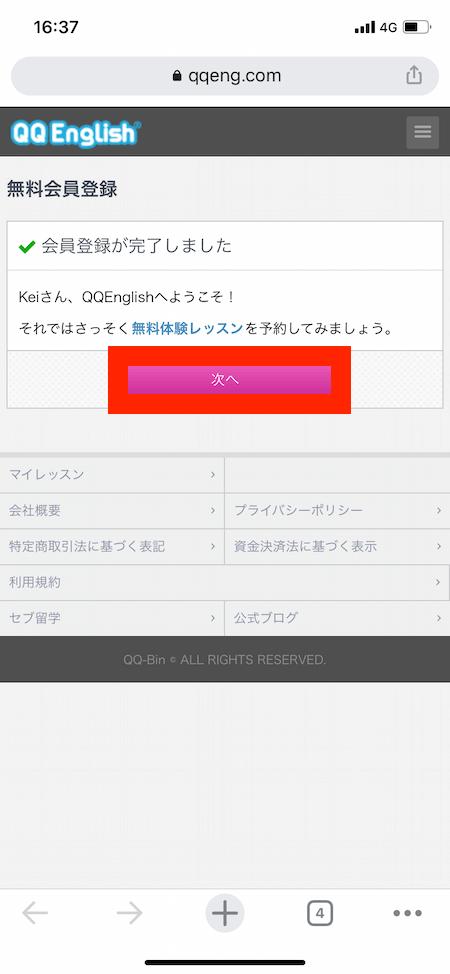 QQキッズの無料会員登録と体験レッスン7
