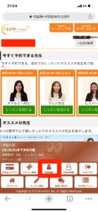 リップルキッズパークの退会・休会方法4-2