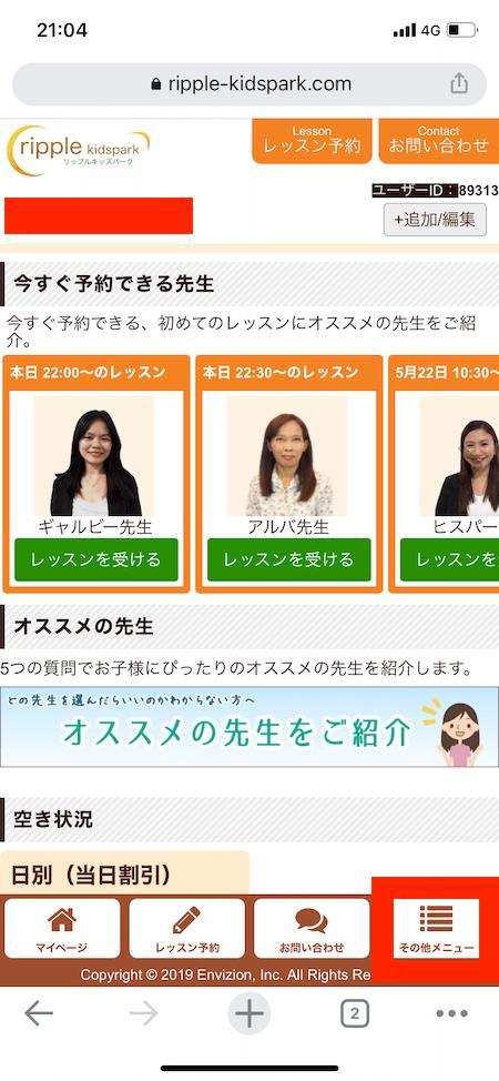 リップルキッズパークの退会・休会方法4