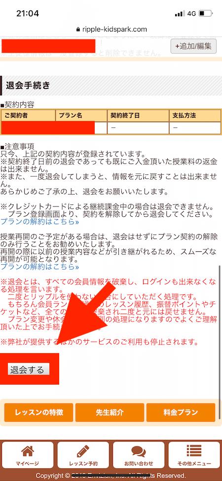 リップルキッズパークの退会・休会方法5