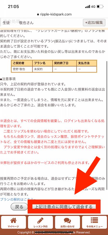 リップルキッズパークの退会・休会方法6