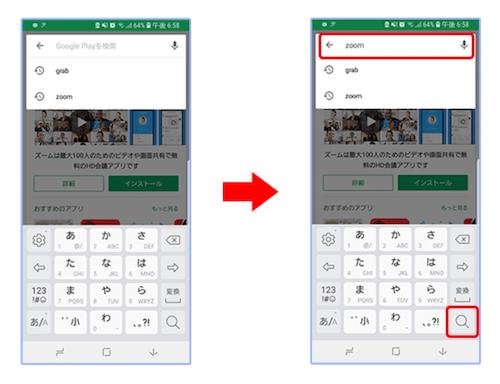 AndroidでZoomをダウンロードする2