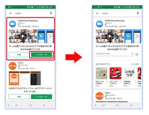 AndroidでZoomをダウンロードする3