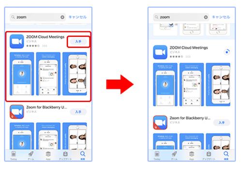 iOSでZoomをダウンロードする3