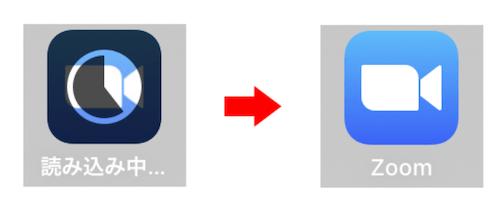iOSでZoomをダウンロードする4
