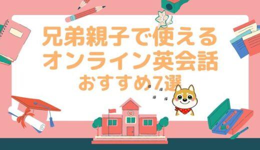 【兄弟・親子一緒】家族でお得な子供オンライン英会話7選!