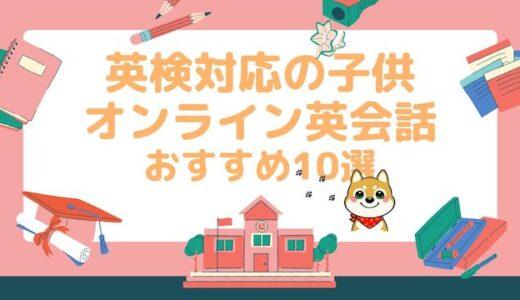 【小学生・中学生ママ必見】英検対策できる子供オンライン英会話10選!