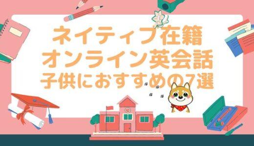 【アメリカ人在籍】ネイティブ講師がいる子供向けオンライン英会話7選!