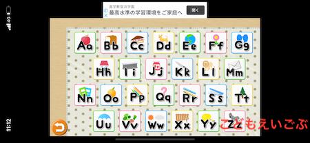 きいて!さわって!ABC 英語が身につく!幼児向け知育アプリ2