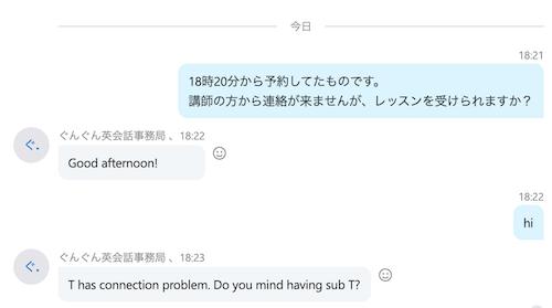 ぐんぐん英会話接続障害1