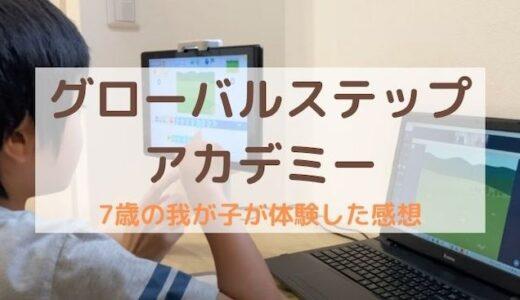 【口コミ】グローバルステップアカデミーのGAME-BASED LEARNING・PROGRAMMINGコースを小学生が体験!初心者には少し難しい?