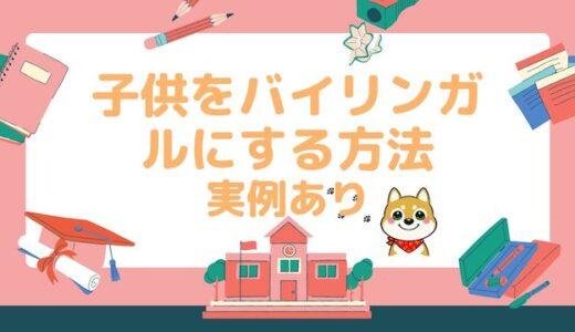 【バイリンガルの育て方】子供をバイリンガルにした渋谷さんにインタビュー