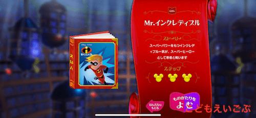 マジカルえほんワールド12