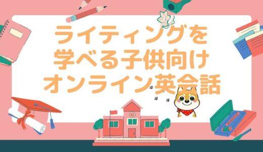 【子供向け】ライティングを学べるおすすめオンライン英会話4選+α
