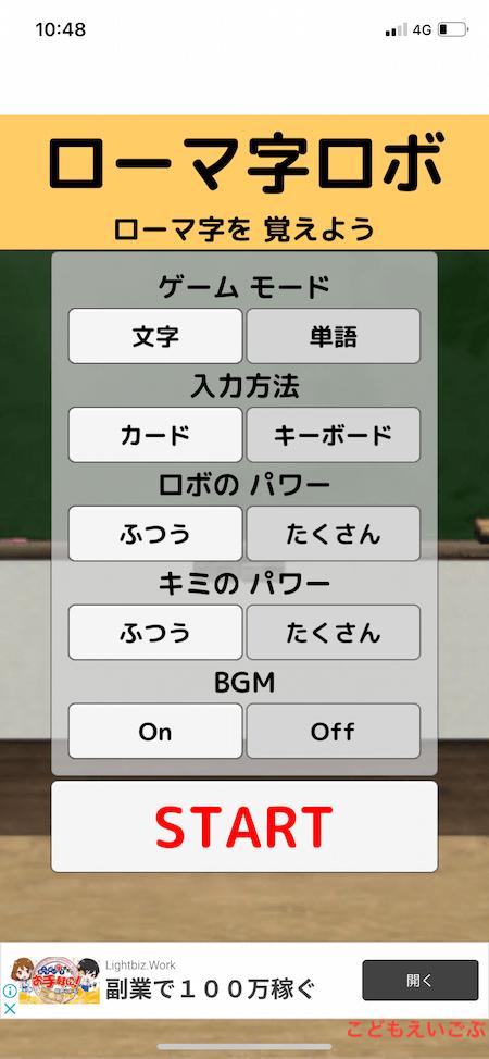 ローマ字ロボ1