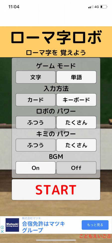 ローマ字ロボ3