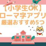 ローマ字練習アプリ