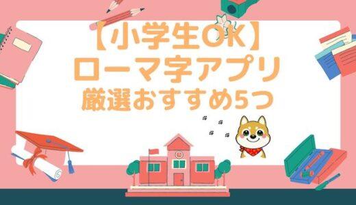 【ローマ字練習アプリ厳選5つ】10個試した中で無料・有料のオススメを紹介!