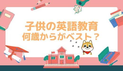 【子供の英語教育は何歳からがベスト?】成功事例も紹介!