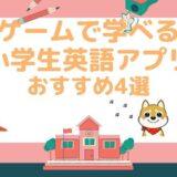 小学生向けの英語アプリ